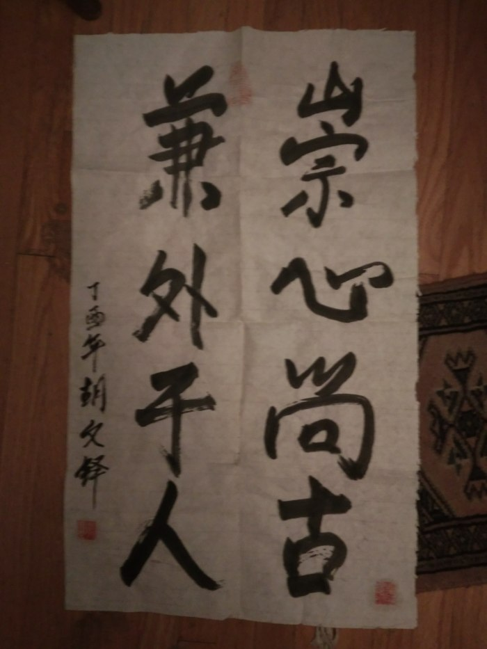 Chinese Calligraphy by HuWenduo