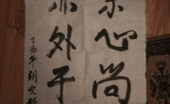 Chinese Calligraphy by Hu Wenduo