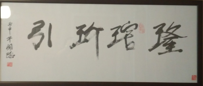 Chinese calligraphy by HuXiaocong