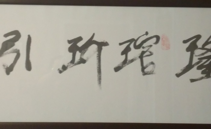 Chinese calligraphy by Hu Xiaocong